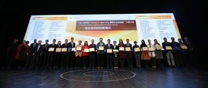 """""""中欧TOP20 E-learning最佳企业实践奖(2015)""""获奖企业"""